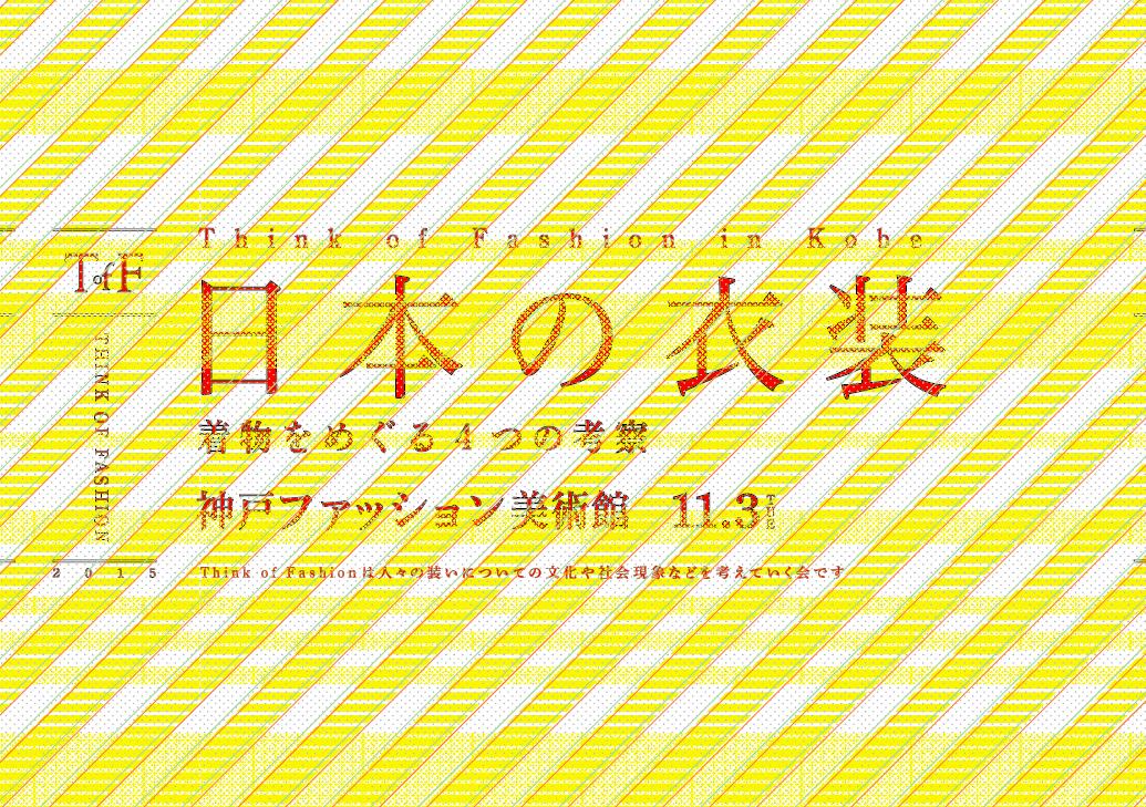 Think of Fashion in Kobe