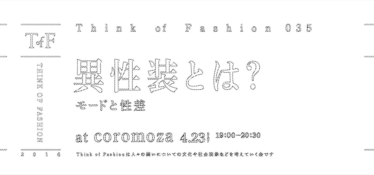 TOF-035-モードと性差-coromoza